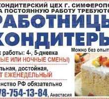 Кондитеры требуются в кондитерский цех - Бары / рестораны / общепит в Симферополе
