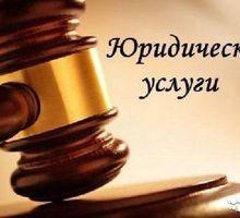 Юрист, юридические услуги - Юридические услуги в Крыму