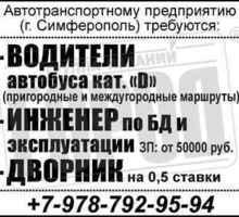 Инженер по БД и эксплуатации требуется - Автосервис / водители в Симферополе