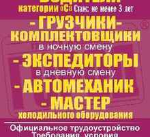 "Водители категории ""С"" требуются - Автосервис / водители в Симферополе"