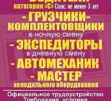 Грузчики-комплектовщики в ночную смену требуются - Логистика, склад, закупки, ВЭД в Симферополе