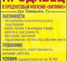 Продавец требуется в продуктовый магазин - Продавцы, кассиры, персонал магазина в Крыму