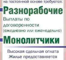 Монолитчик требуется - Строительство, архитектура в Крыму