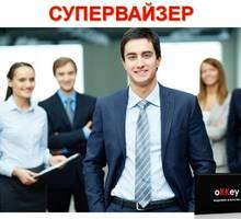 Супервайзер г. Севастополь - Менеджеры по продажам, сбыт, опт в Севастополе
