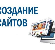 Создание сайтов в Севастополе – всегда отличный результат и приемлемые цены! - Реклама, дизайн, web, seo в Севастополе