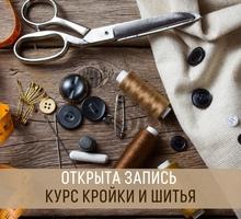 Обучение шитью в Симферополе – школа шитья и дизайна: вы останетесь довольны результатом! - Курсы учебные в Симферополе