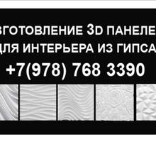 3D панели для стен - Отделочные материалы в Симферополе