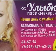 Парикмахер - Красота, фитнес, спорт в Севастополе