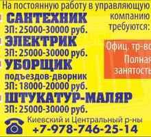 Уборщик (-ца) подъездов-дворник требуется - Рабочие специальности, производство в Крыму