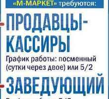 Заведующий (-ая) требуется в круглосуточный магазин - Продавцы, кассиры, персонал магазина в Симферополе