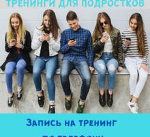 Тренинг для подростков в Севастополе - Семинары, тренинги в Севастополе