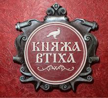 """Пекарь в ресторан """"Княжа Втиха"""" - Бары / рестораны / общепит в Симферополе"""