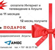 Интернет Алушта и ТВ  по выгодной цене - Компьютерные услуги в Крыму