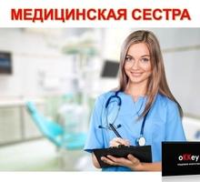 Медицинская сестра г. Симферополь - Медицина, фармацевтика в Симферополе