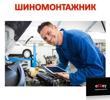 Шиномонтажник в автосервисный центр - Автосервис / водители в Севастополе