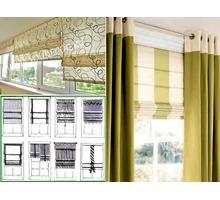 Карниз для римских штор со скидкой - Дизайн интерьеров в Симферополе