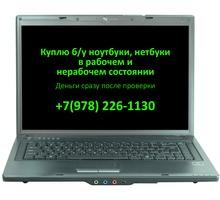 Куплю ноутбуки (рабочие, не рабочие) - Ноутбуки в Симферополе