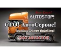 Требуется автослесарь на СТО АВТОСТОП - Автосервис / водители в Симферополе