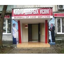 """Учебный центр """"Бюро добрых услуг"""" приглашает на бесплатные стрижки - Парикмахерские услуги в Севастополе"""