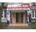 Переводы документов, апостиль - Переводы, копирайтинг в Севастополе