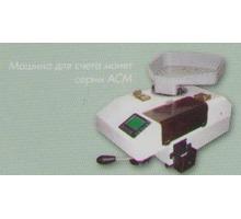 Машина для счёта монет АСМ-1Л - Продажа в Симферополе