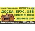Огнебиозащитная, огнезащитная обработка древесины - Ремонт, отделка в Севастополе