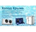 «Холод Крыма»: холодильное оборудование Симферополе и Крыму - Продажа в Симферополе