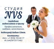 Видеосъёмка свадеб в Крыму - Фото-, аудио-, видеоуслуги в Симферополе