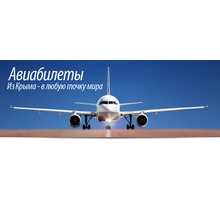Авиакасса «Борисфен.рф» - забронируйте билеты быстро и выгодно! - Отдых, туризм в Евпатории