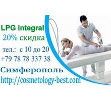 Клиника косметологии и эстетической медицины Симферополь - Косметологические услуги, татуаж в Симферополе