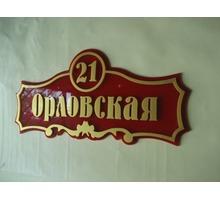 Таблички,объемные таблички,шильдики,изделия из акрила и тд - Реклама, дизайн, web, seo в Севастополе