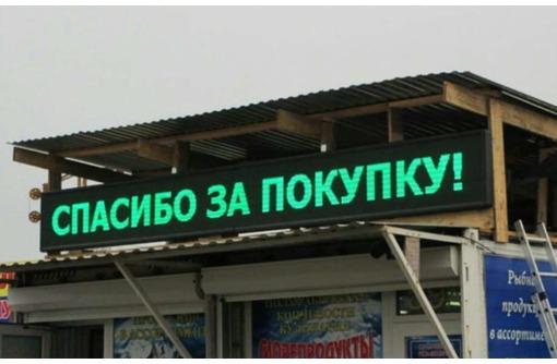 Бегущая строка в Севастополе, изготовление и монтаж. - Реклама, дизайн, web, seo в Севастополе