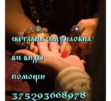 Астрология гадания магия! - Гадание, магия, астрология в Красноперекопске
