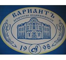 Услуги для вас в поисках недвижимости - Услуги по недвижимости в Крыму