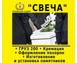 """""""Свеча"""" Памятники"""