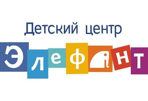 Элефант  детский центр