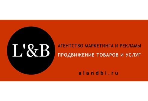 Эл энд Би (L'&B) 1-е агентство маркетинга и рекламы