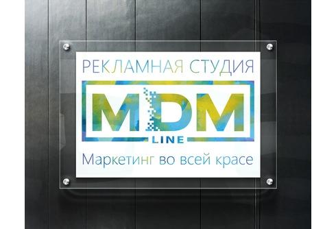 МДМ Лайн (MDM line) рекламная студия