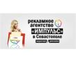 """Рекламное агентство """"Импульс"""" в Севастополе"""