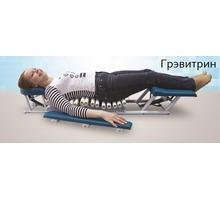 Кушетка Грэвитрин купить для лечения остеохондроза позвоночника - Массаж в Новокубанске