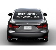 Изготовление рекламы на авто и плоттерная резка - Реклама, дизайн, web, seo в Краснодаре