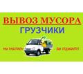 Вывоз мусора в Новороссийске. Уборка территорий. - Грузовые перевозки в Краснодарском Крае