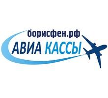 Авиакасса «Борисфен.рф» - выбирайте свой маршрут легко и по доступным деньгам! - Отдых, туризм в Краснодаре