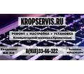 Ремонт и Настройка Компьютерной Техники - Компьютерные услуги в Кропоткине