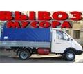 вывоз строительного и бытового мусора - Клининговые услуги в Краснодаре