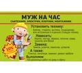 домашний мастер на час-разнорабочие - Ателье, обувные мастерские, мелкий ремонт в Краснодарском Крае