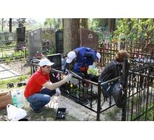 Все виды ритуальных услуг-уборка могил - Ритуальные услуги в Краснодаре