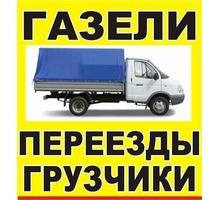 Грузчики. Переезд офисов, компаний, магазина. Транспорт - Вывоз мусора в Краснодаре