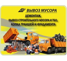 Погрузка и вывоз мусора для утилизации. Грузчики. Самосвалы и бункеры. - Вывоз мусора в Краснодаре