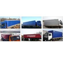 Тенты для грузовых автомобилей - Автосервис и услуги в Краснодарском Крае